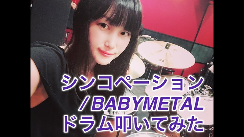 【Drum Cover】シンコペーションBABYMETAL【ドラム叩いてみた】