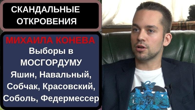 Михаил Конев Откровенный разговор выборы в Мосгордуму Яшин Навальный Собчак Красовский