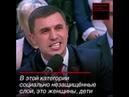 Поговорим когда умрете Депутата выживающего на 3 5 тысячи рублей затравили в эфире Первого канала
