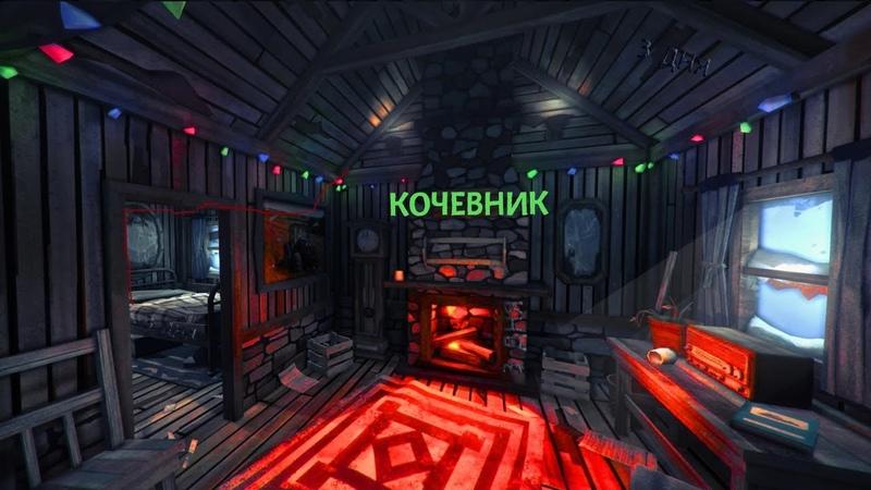 Кочевник 2 🢂 Оля 🢂 The Long Dark