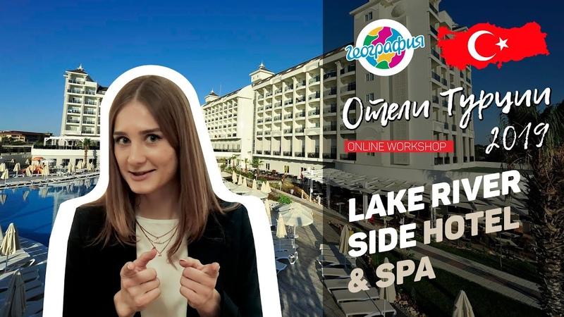 Лэйк Ривер и Порт Ривер Анталья Lake River Side Hotel online workshop