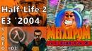 14a - Мегадром Агента Z - Half-Life 2 - до выхода немного ,итоги всей инфо (4 канал , 2004 год) HD