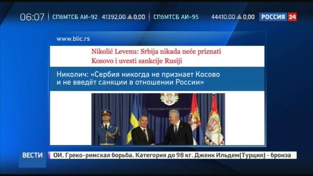 Новости на Россия 24 Томислав Николич Сербия никогда не станет вводить санкции против России