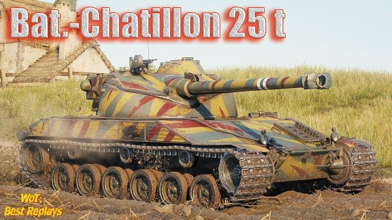 Bat.-Chatillon 25 t : Эпик и Экшен ! Вся грудь В Орденах 1vs6 * Редшир