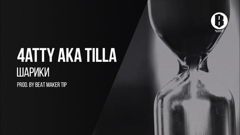4atty aka Tilla - Шарики (Prod. by Beat Maker Tip)