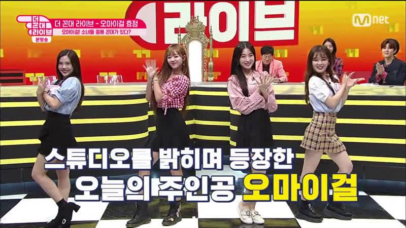 · Show · 181019 · OH MY GIRL Hyojung YooA Seunghee Arin · Mnet The Kkondae Live ·