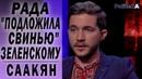 ВРУ навязала игру ЗЕЛЕНСКОМУ: Саакян о дате ИНАУГУРАЦИИ ПРЕЗИДЕНТА