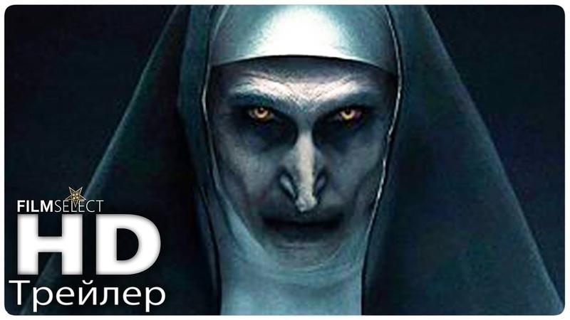 Проклятие монахини (2018) Триллер, ужасы. Смотрите в кинотеатре с 27 сентября.