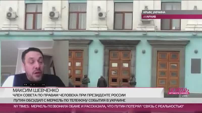 44. Максим Шевченко_ Крым сейчас «берет суверенитета» сколько см