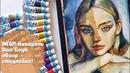 NEW! Van Gogh watercolor/ Обзор спидпейнт