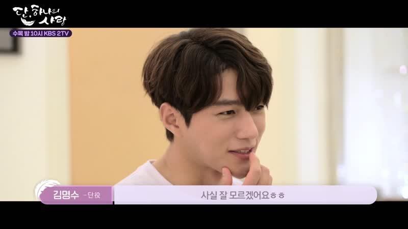 [25.06.19] Интервью Мёнсу для дорамы Angels Last Mission Love
