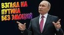 ✅   КАК ЕСТЬ   история успеха и биография Президента России Владимира Путина.