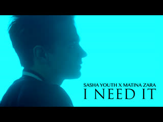 Sasha youth & matina zara – i need it (премьера 2019)