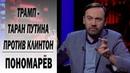 Путин бьёт по слабостям Европы ИЛЬЯ ПОНОМАРЕВ о Макроне Крыме и Донбассе