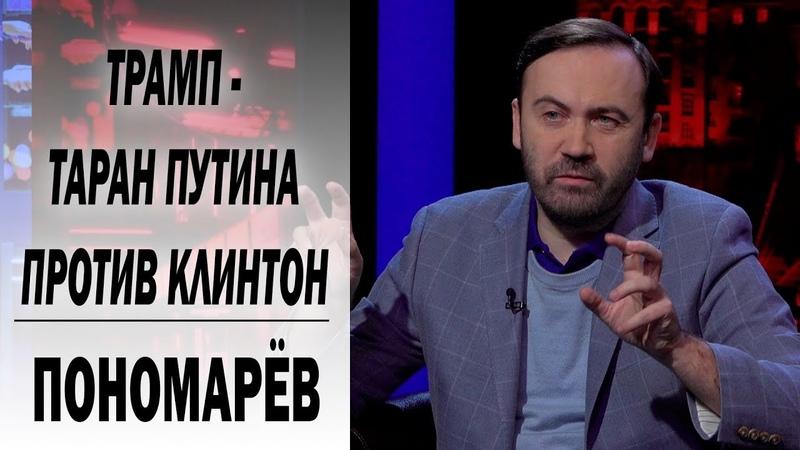 Путин бьёт по слабостям Европы ИЛЬЯ ПОНОМАРЕВ о Макроне, Крыме и Донбассе