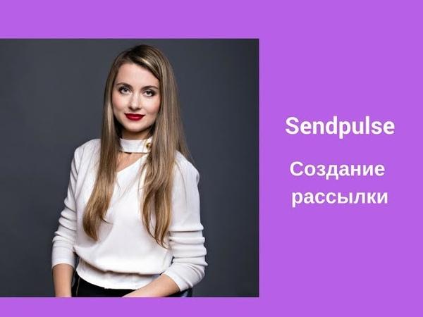 SendPulse Создание рассылки Ирина Федотовская