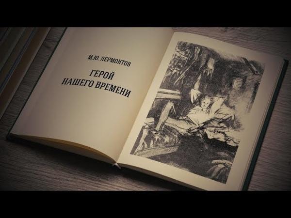 М.Ю. Лермонтов. «Герой нашего времени»