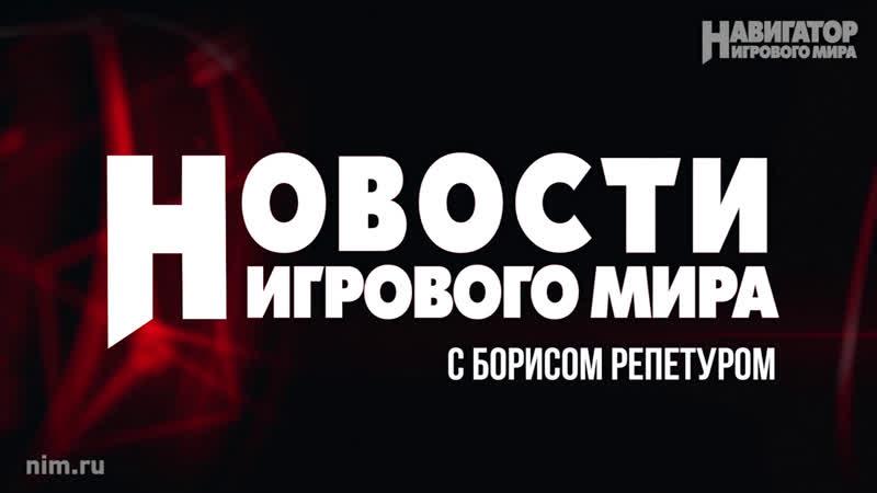 Новости игрового мира с Борисом Репетуром (02.12.2016) 7 выпуск