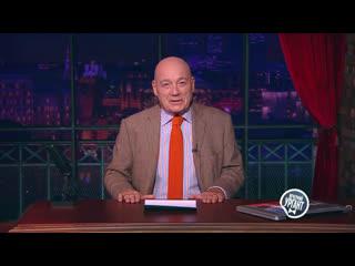 К 85-летию Владимира Познера. Вечерний Ургант