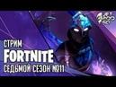 FORTNITE игра от Epic Games СТРИМ Седьмой сезон в режиме battle royale вместе с JetPOD90 день №11