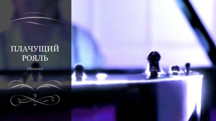Плачущий Рояль. Слова В.Кучеров, Исп. и муз. А.Стрижаков, видеомонтаж А.Дерябин, Группа Тезки.