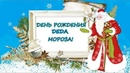 Поздравление С Днем Рождения Деда Мороза!