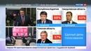 Новости на Россия 24 Единый день голосования что говорят общественные наблюдатели