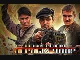 Военная разведка Первый удар - ТВ ролик (2011)