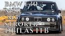 BMW E30 M20 M3 Встречаем БОЙЦА