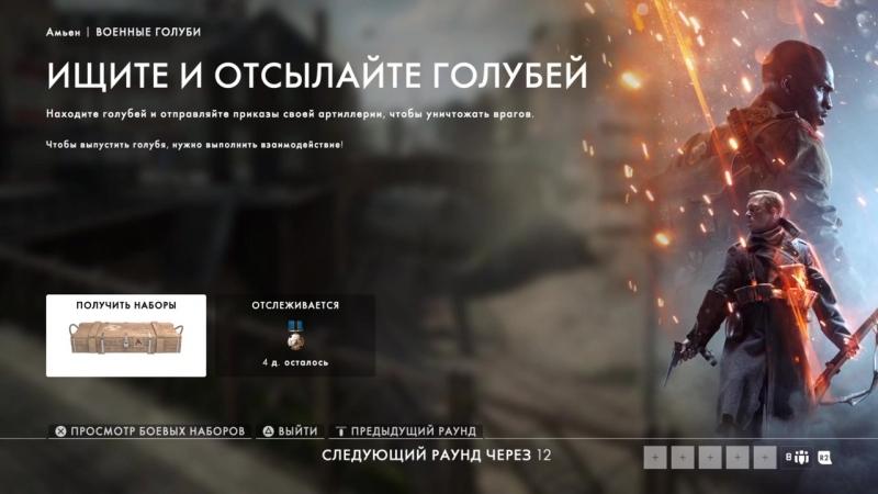 Battlefield 1 - мультиплеер. Без комментариев.mp4