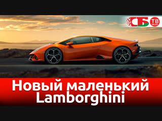 Новый маленький Lamborghini | видео обзор авто новостей 11.01.2019