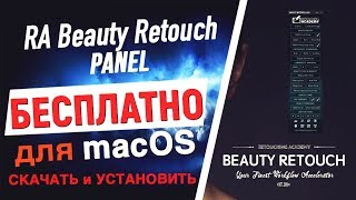 Скачать и Установить Расширение RA Beauty Retouch Panel macOS