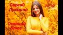 Обалденная песня Вы только послушайте Сергей Лукашин - Осенний блюз