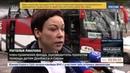 Новости на Россия 24 • Девять детей из Донбасса едут на лечение в Москву