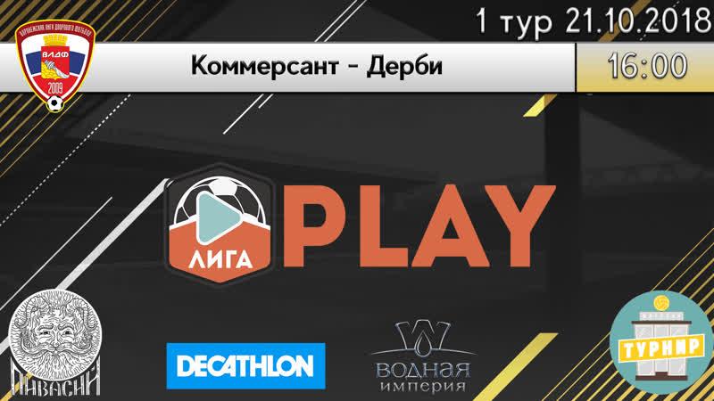 Зимний Чемпионат ВЛДФ (БР) | 1 тур (21.10.18) | Коммерсант - Дерби