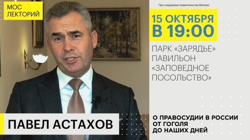 Павел Астахов о правосудии в России