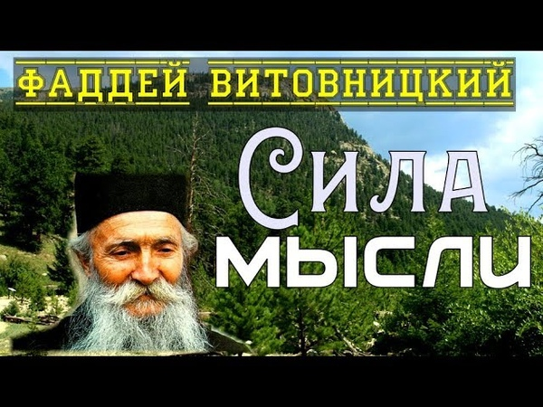СИЛА ДОБРОЙ МЫСЛИ ГОСПОДЬ ХОЧЕТ СДЕЛАТЬ ЛЮДЕЙ БОГАМИ Фаддей Витовницкий Штрабулович