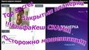 АльфаКеш СКАМ Планерка 15 08 2018 ЖЕСКАЧ Полицейский с рублевки Новости с полей