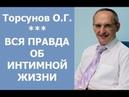 Торсунов. ВСЯ ПРАВДА ОБ ИНТИМНОЙ ЖИЗНИ