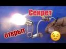 🔥Раскрываю секрет🔥 Теслы и Ивана Копеца БТГ на 4кВт🌪