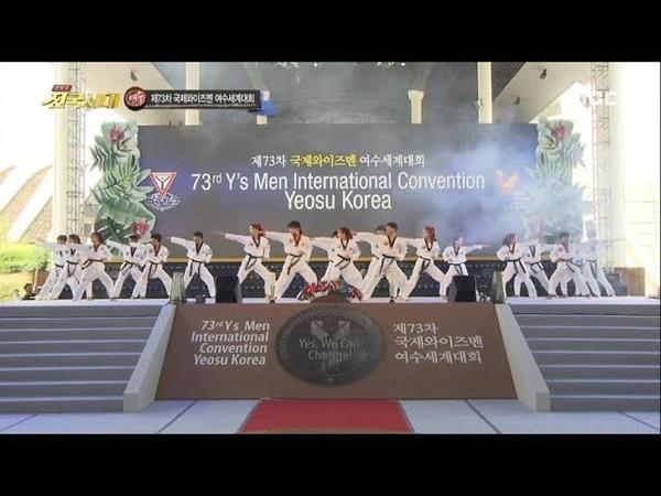 국제 도시로의 도약! 제 73차 국제 와이즈맨 여수세계대회/전국시대