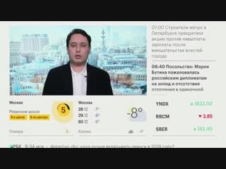 Комментарий Артура Кузякова для РБК на тему трендов в IT-сфере