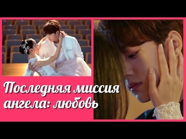 Последняя миссия ангела: любовь 💜 Angel's Last Mission: Love клип к дораме