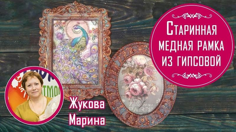 Старинная медная рамка из гипсовой Мастер класс Жуковой Марины Имитация старинной окисленной меди