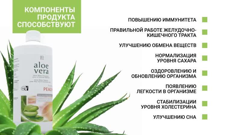 Питьевой гель Алоэ Вера Персик LR