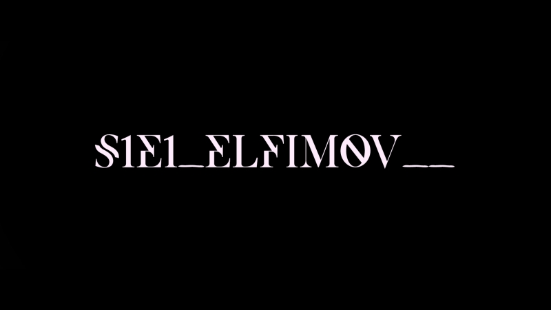 S1e1_elfimov__