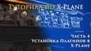 ✈️ X-Plane 11 Туториал. Часть 4. Установка Плагинов в X-Plane.