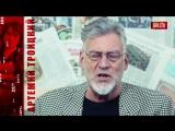 Виктор Цой и его ориентация. Ответ Артемия Троицкого на вопросы зрителей АРУ ТВ_HD.mp4
