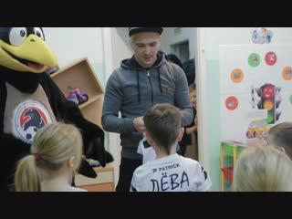 Крумка и Ярослав Богунов поздравили маленького болельщика Лёву с днем рождения