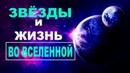 Сборник - Звезды и жизнь во Вселенной